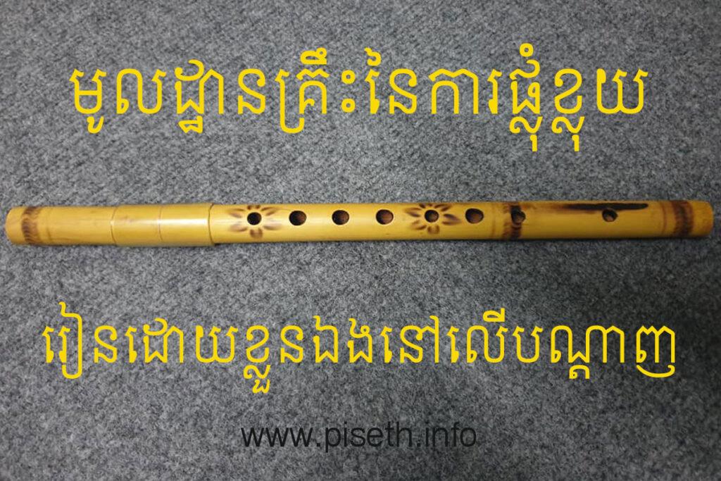 Learning Khmer Flute