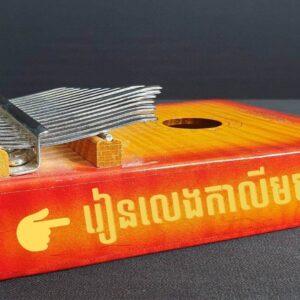 Khmer Kalimba មេរៀនកាលីមបា