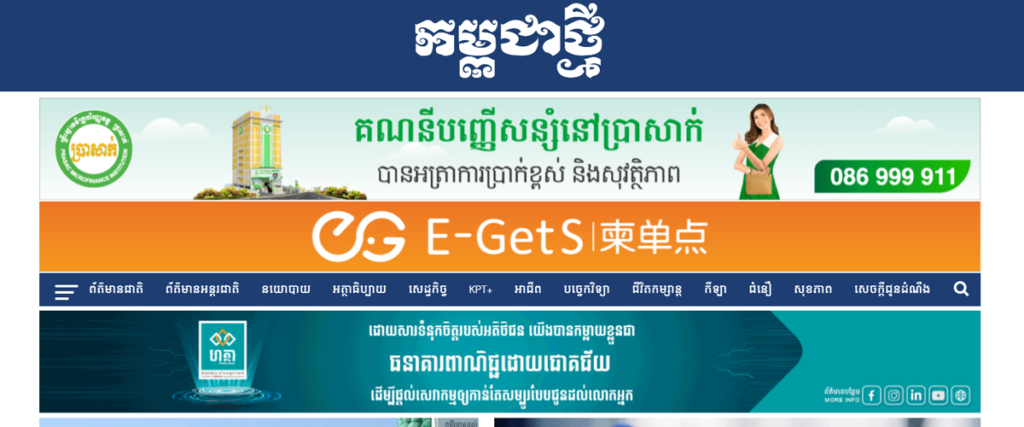 Khmer Daily News